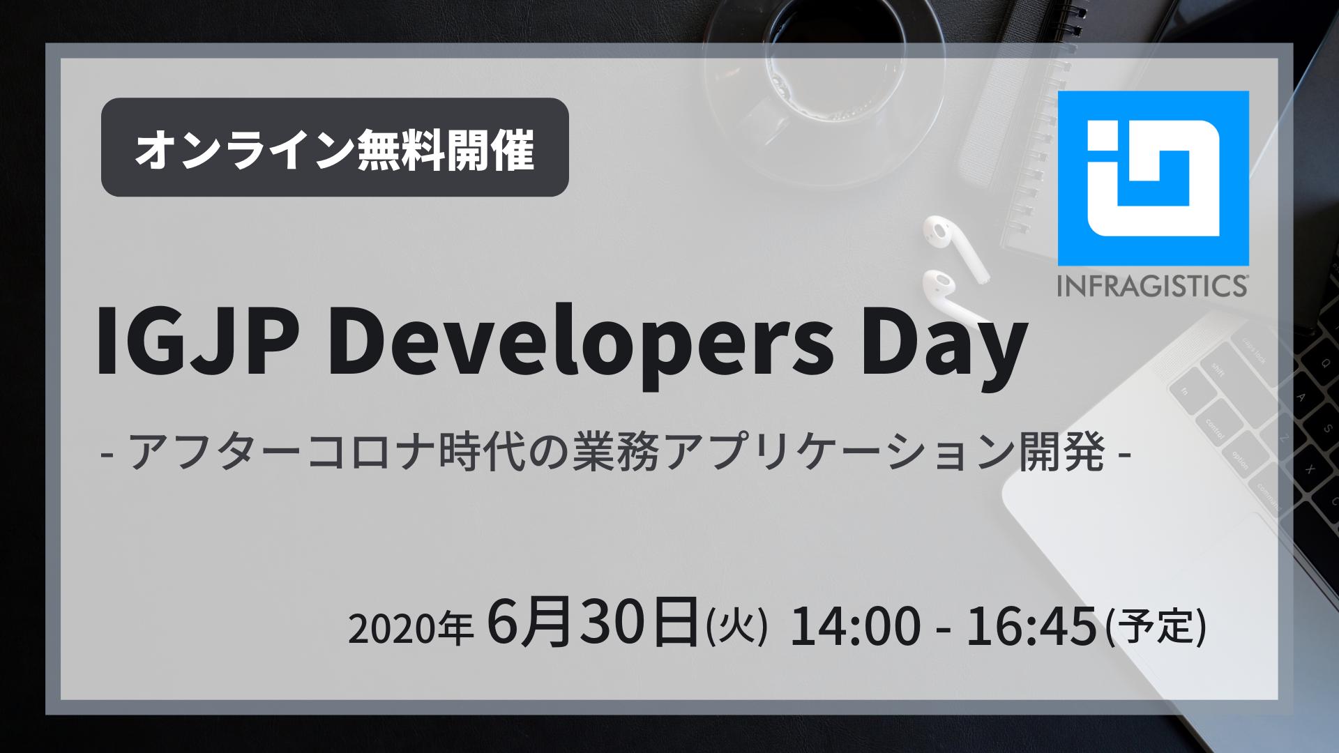 IGJP Developers Day